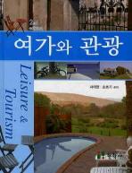 여가와 관광(2판)