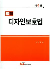 디자인보호법(이지)(6판)