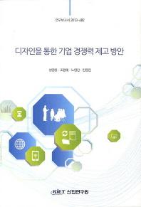 디자인을 통한 기업 경쟁력 제고 방안(연구보고서 2013-682)