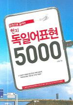 현지 독일어표현 5000 --- 앞속지 서명 외 깨끗