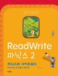 ReadWrite(리드라이트) 파닉스. 2(CD1장포함)