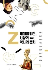 Z세대를 위한 서양의 역사와 문화(개정판)