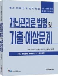 재난관리론 법령 및 기출 예상문제(2020)