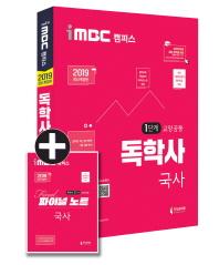 국사(독학사 1단계 교양공통)(2019)(iMBC 캠퍼스)(개정판)