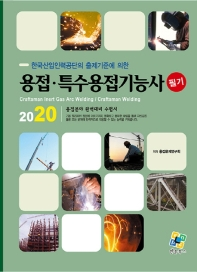 용접 특수용접기능사 필기(2020)(한국산업인력공단 출제기준에 의한)