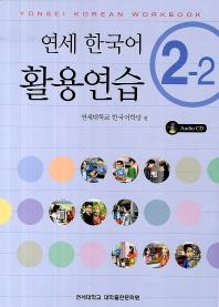 연세 한국어 활용연습 2-2