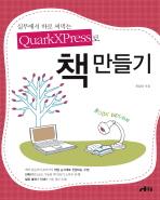 QUARKXPRESS로 책 만들기(실무에서 바로 써먹는)(CD1장포함)