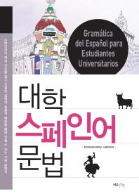 스페인어 문법(대학)