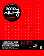 워드프로세서 1급 필기(2010)(시나공 SUMMARY)(시나공)