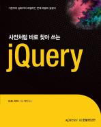 사전처럼 바로 찾아 쓰는 JQUERY