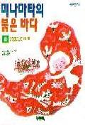 미나마타의 붉은바다(쑥쑥문고 5)
