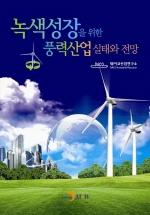 녹색성장을 위한 풍력산업 실태와 전망