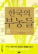 한국의 부농들