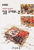 정물수채화 2(미술 신서 5)