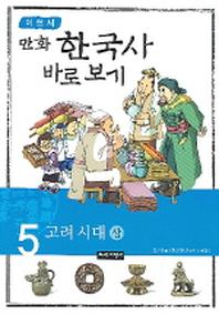 이현세의 만화 한국사 바로 보기. 5: 고려시대(상)