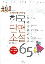 한국단편소설 65(중고생이 꼭 읽어야 할)
