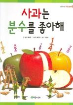 사과는 분수를 좋아해(초록개구리 수학그림책 2)(양장본 HardCover)