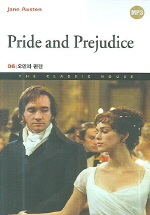 오만과 편견(Pride and Prejudice)