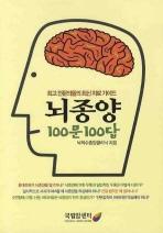 뇌종양 100문 100답