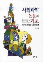 사회과학 논문의 기초