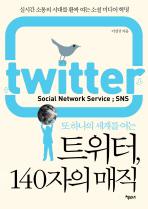 트위터 140자의 매직(또 하나의 세계를 여는)
