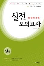 행정학개론 실전모의고사(2010 국가직 지방직 시험 대비)(NEO PUBLIC)(8절)