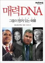 매력 DNA