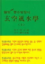 현공풍수학 (상) (웰빙 풍수방정식)