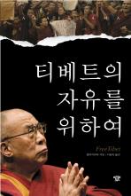 티베트의 자유를 위하여(양장본 HardCover)
