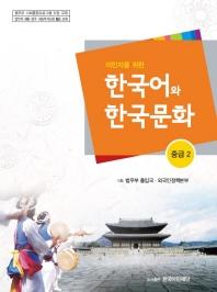 한국어와 한국문화 중급. 2