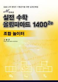 실전 수학올림피아드 1400: 조합놀이터(엠제곱)