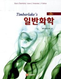일반화학(Timberlake's)(3판)