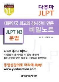 JLPT N3 문법(다주마)