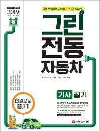 그린전동자동차 기사 필기 한권으로 끝내기(2019)(개정판)