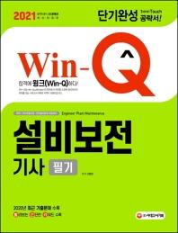 설비보전기사 필기 단기완성(2021)(Win-Q)(개정판)