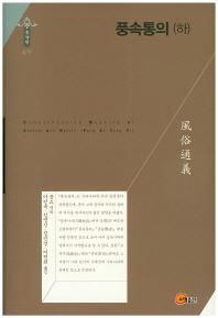 풍속통의(하)(한국연구재단 학술명저번역총서 동양편 270)(양장본 HardCover)