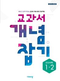 중학 수학 1-2 교과서 개념 잡기(2019)