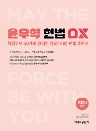 윤우혁 헌법 OX(2020)