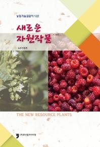 새로운 자원작물(농업기술길잡이 122)