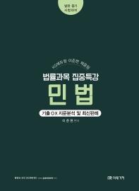 KG에듀원 채움팀 법률과목 집중특강 민법