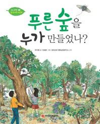 푸른 숲을 누가 만들었나(와이즈만 환경과학 그림책 6)(양장본 HardCover)