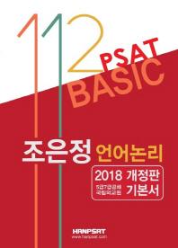 112 PSAT BASIC 조은정 언어논리(2018)(개정판)