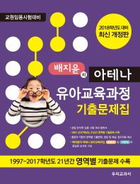 유아교육과정 기출문제집(2018)(배지윤의 아테나)(개정판)