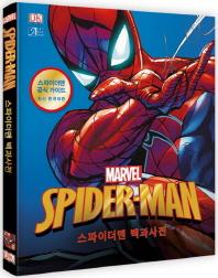 스파이더맨 백과사전(마블(Marvel))