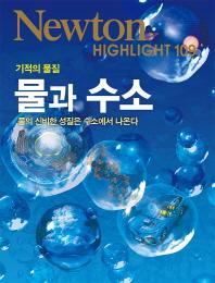 기적의 물질 물과 수소(Newton Highlight 109)