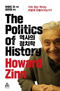 역사의 정치학