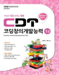 CDT 코딩창의개발능력 1급