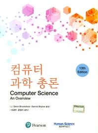 컴퓨터 과학 총론(13판)