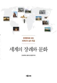 세계의 장례와 문화