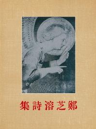 정지용 시집(미니미니북)(초판본)(더클래식 세계문학 12)